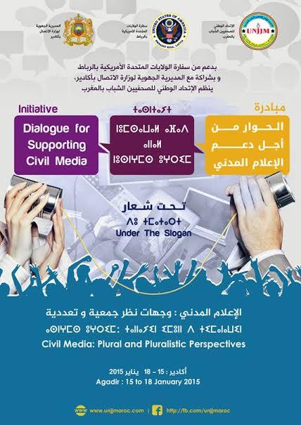 """مبادرة: الحوار من أجل دعم الإعلام المدنيتحت شعار: """"الإعلام المدني: وجهات نظر جمعية و تعددية"""""""
