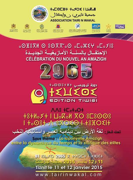 """جمعية """"تايري ن وكال"""" تحتفل بالسنة الامازيغية بمدينة تيزنيت"""