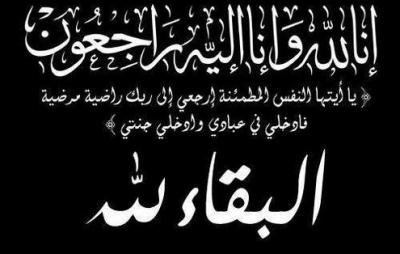 تعزية في وفاة والدة عبد اللطيف الرايسي