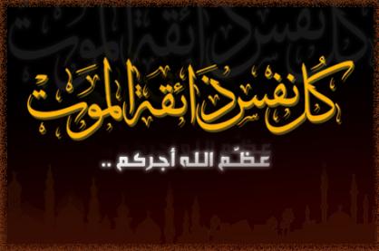 مركز أكلو للبحث والتوثيق يعزي في وفاة المرحوم الحسن بن عبد الله الوافي