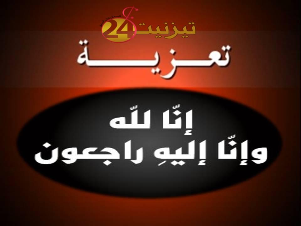 تعزية في وفاة والدة السيدة نعيمة أجبور و كذا أخت السيد الحسين أمجوض