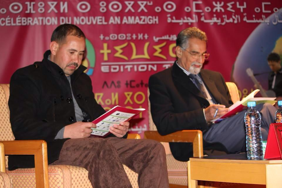 تقرير عن تخليد جمعية تايري ن وكال لرأس السنة الأمازيغية