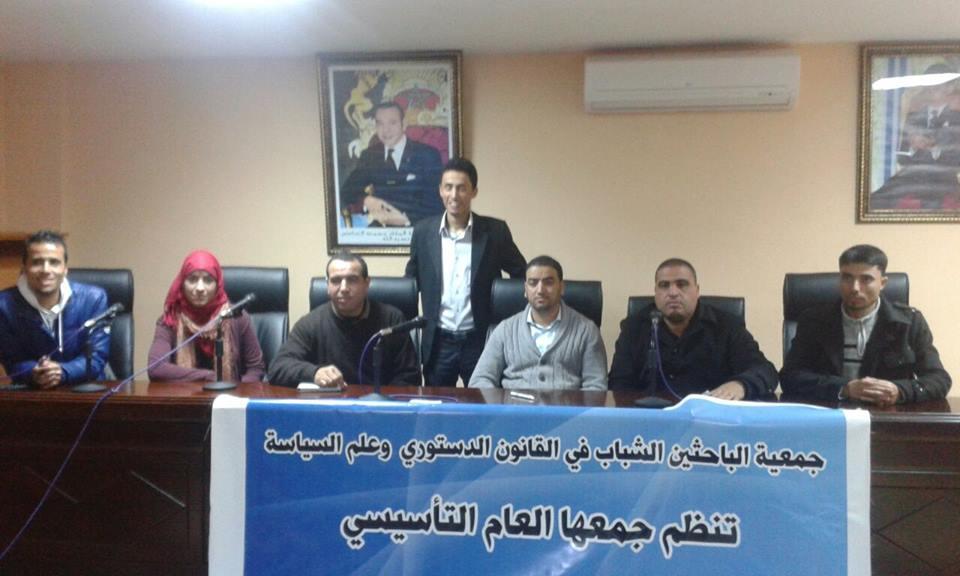 تأسيس جمعية الباحثين الشباب في القانون الدستوري وعلم السياسة بجامعة ابن زهر