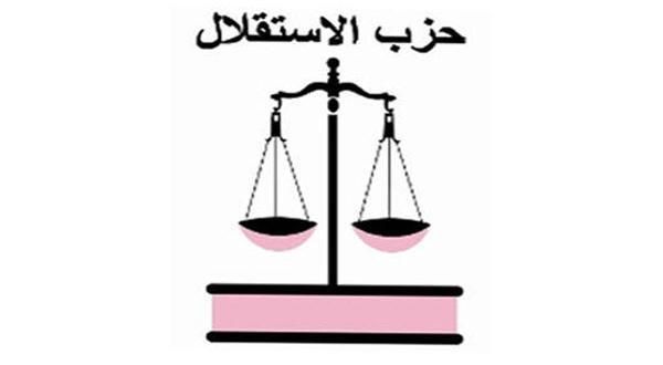 حزب الإستقلال باشتوكة أيت باها يحذر من الركود الذي تعرفه عملية التسجيل في اللوائح الإنتخابية