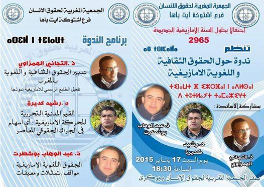 AMDH تحتفل برأس السنة الأمازيغية