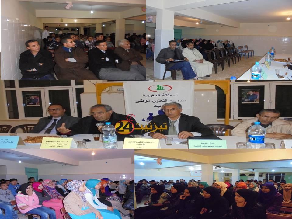 دار الطالب والطالبة رسموكة تحتضن ندوة تخليدا للذكرى 71 لتقديم وثيقة المطالبة بالاستقلال