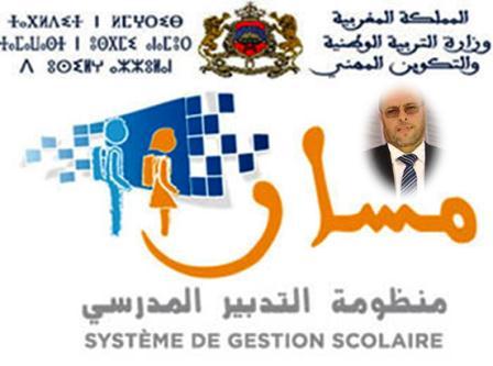 نيابة سيدي إفني : برنامج مسار الذي لا يقوى على المسايرة والمسير