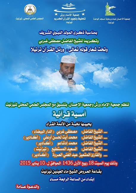 نخبة من الأئمة القراء في أمسية قرآنية لجمعية الإمام ورش بتيزنيت