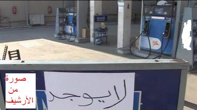 محطات الوقود بتيزنيت بدون وقود !!