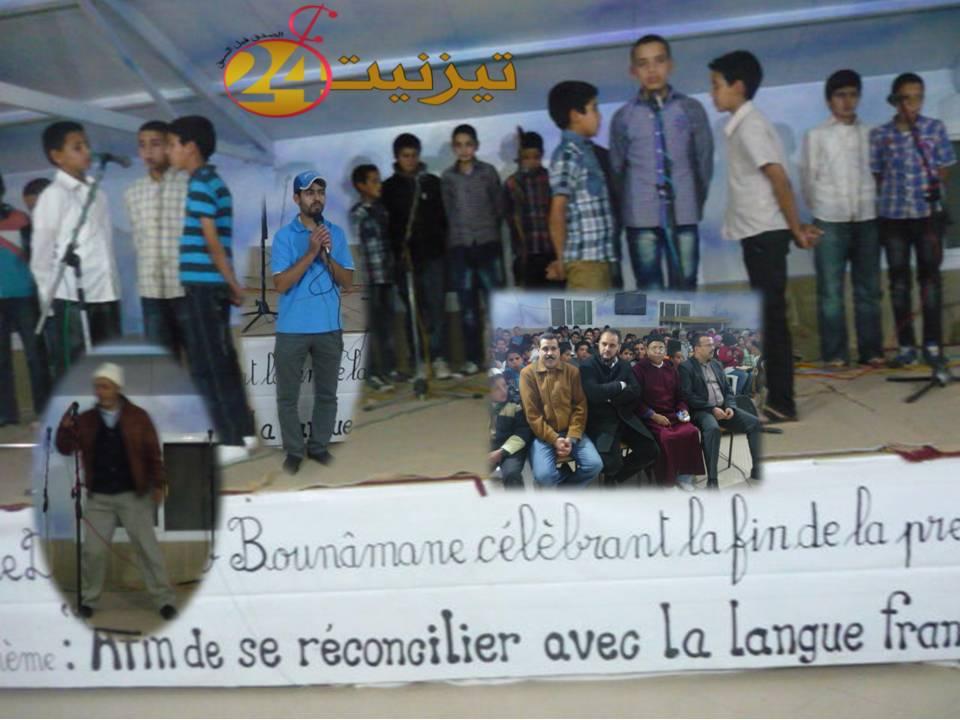 """تحت شعار """" تلميذ اليوم إطار المستقبل"""" تنظم دار الطالب بونعمان حفلا فنيا بلغة موليير"""