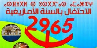 بمناسبة رأس السنة الامازيغية 2965 الشبيبة الاتحادية بتيزنيت تنظم ندوة حول الامازيغية