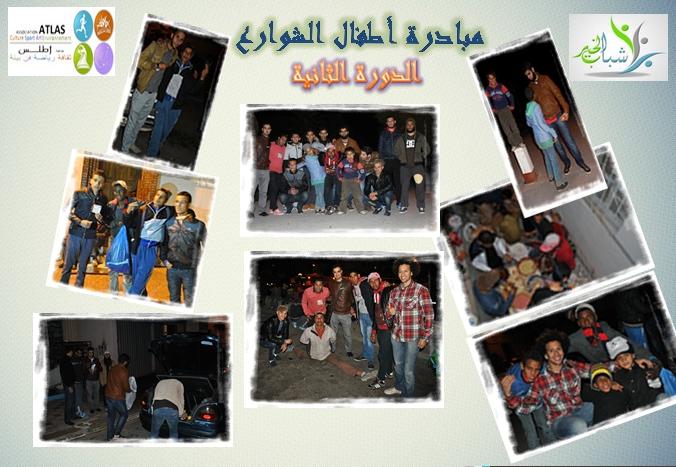 مبادرة أطفال الشوارع في دورتها الثانية بأكادير