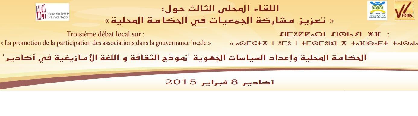 """""""الحكامة المحلية وإعداد السياسات الجهوية..نموذج الأمازيغية بأكادير"""""""