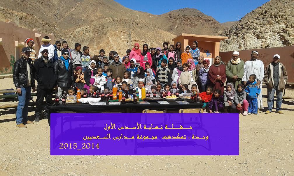 وحدة تمكدشت التابعة لمجموعة مدارس السعديين تحتفي بمتعلميها المتفوقين
