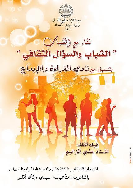 """جمعية الاشعاع الثقافي أكلو تطلق برنامج """" لقاء مع الشباب """""""