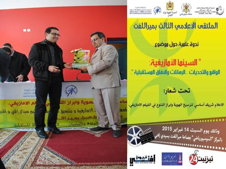 """تكريم الزميل """"محمد الشيخ بلا"""" بالملتقى الإعلامي الثالث بميراللفت"""