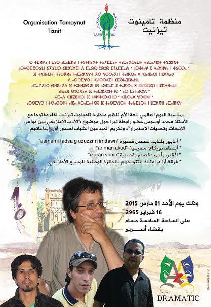 """محمد أوسوس،عضو رابطة """"تيرا"""" في لقاء مفتح لمنظمة """"تمينوت"""" بتيزنيت"""