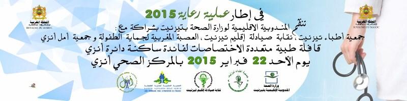 حملة طبية متعددة التخصصات بجماعة أنزي يوم الأحد المقبل