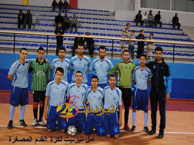أمل تيزنيت لكرة القدم المصغرة بنهي الديربي المحلي بانتصار أمام تيدوكلا