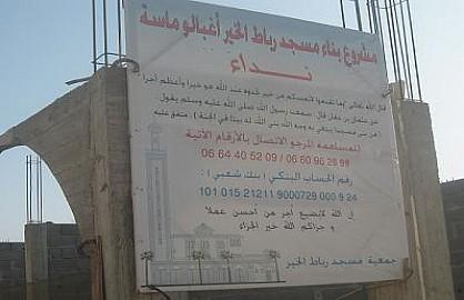 ماسة : نداء للمحسنين من أجل بناء مسجد رباط الخير