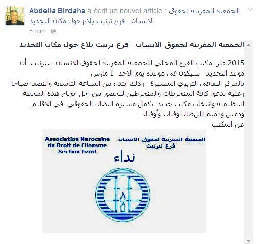 منع الجمعية المغربية لحقوق الانسان من من استغلال قاعة عمومية بتيزنيت