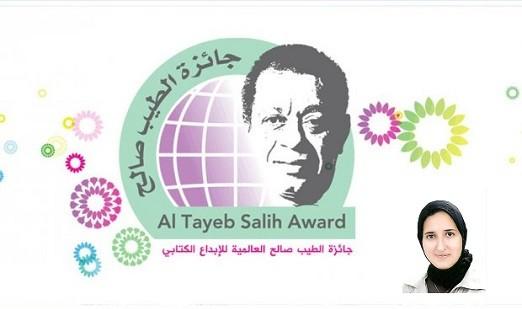 وئام المددي ابنة مدينة تيزنيت تفوز بجائزة أدبية بدولة السودان