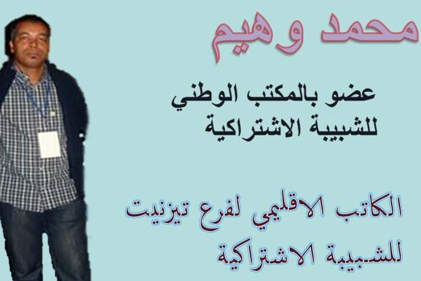 محمد وهيم ينتخب عضوا بالمكتب الوطني للشبيبة الاشتراكية