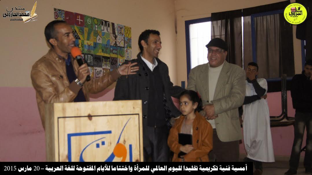اختتام الإيام المفتوحة للغة العربية بثانوية محمد الجزولي بنيابة تيزنيت