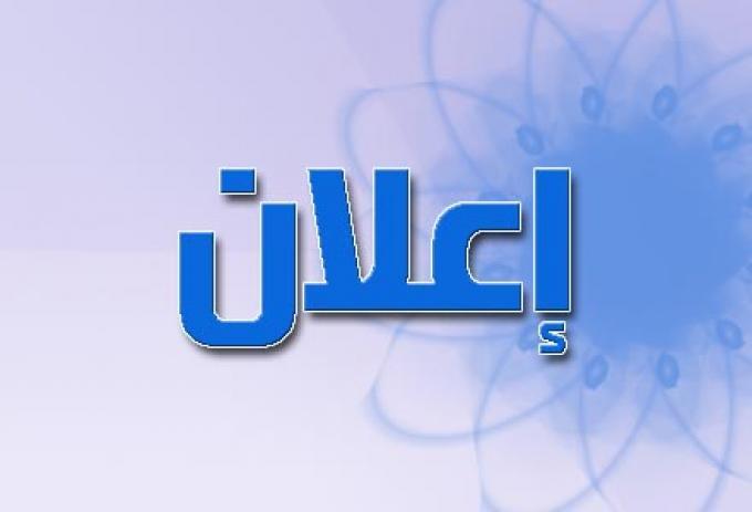 إعلان بتأسيس جمعية تعنى بالمكفوفين بتيزنيت