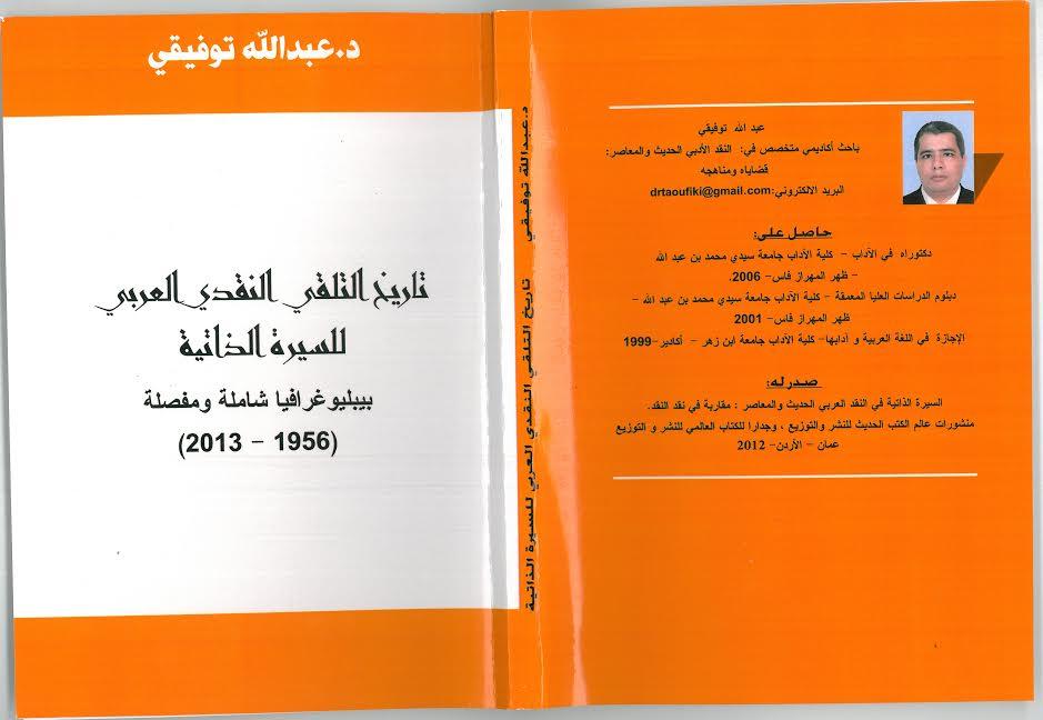 الباحث الدكتور عبدالله توفيقييصدر ثلاثة كتب جديدة في النقد الأدبي المعاصر