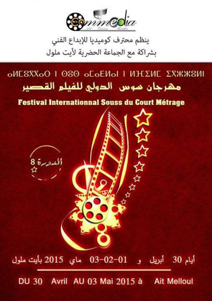 الدورة الثامنة لمهرجان سوس الدولي للفيلم القصير تكرّم السينما التونسية