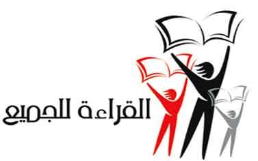 حملة القراءة الجماعية بثانوية السلام التأهيلية الركادة