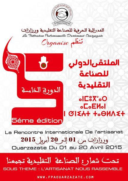 الملتقى الدولي الخامس للصناعة التقليدية بورزازات