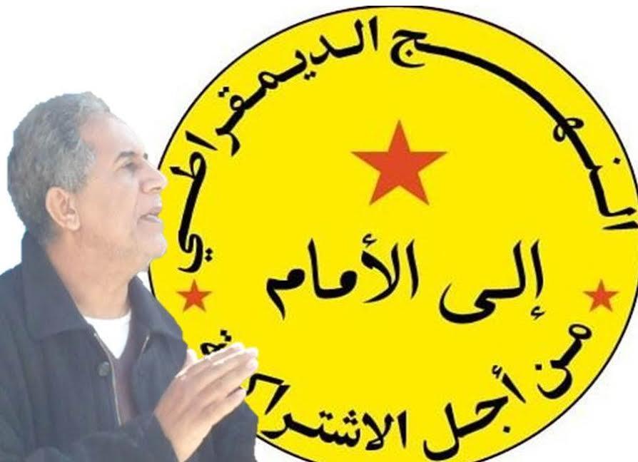 عبد الله بيردحا كاتبا لفرع تيزنيت للنهج الديمقراطي