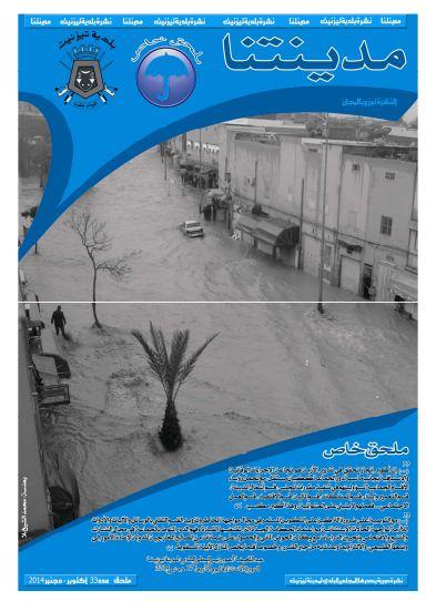 """تيزنيت: نشرة مدينتنا تعود من جديد بنكهة """"الفيضانات"""""""
