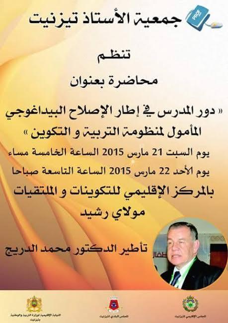 جمعية الأستاذ تنظم لقاءين تربويين