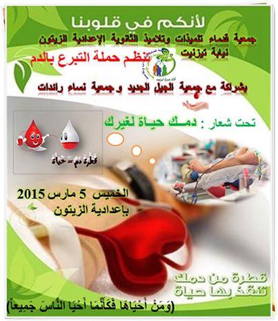 جمعية قدماء تلميذات و تلاميذ الثانوية الإعدادية الزيتون في حملة للتبرع بالدم
