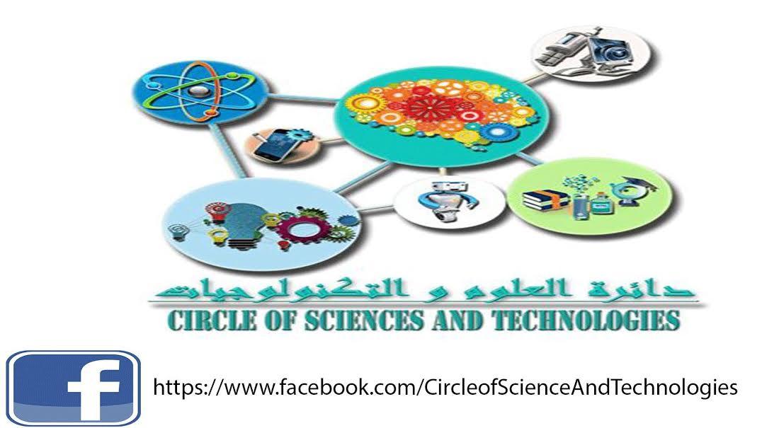"""""""دائرة العلوم"""" تنظم اللقاء العلمي والتكنولوجي الأول بالدشيرة"""