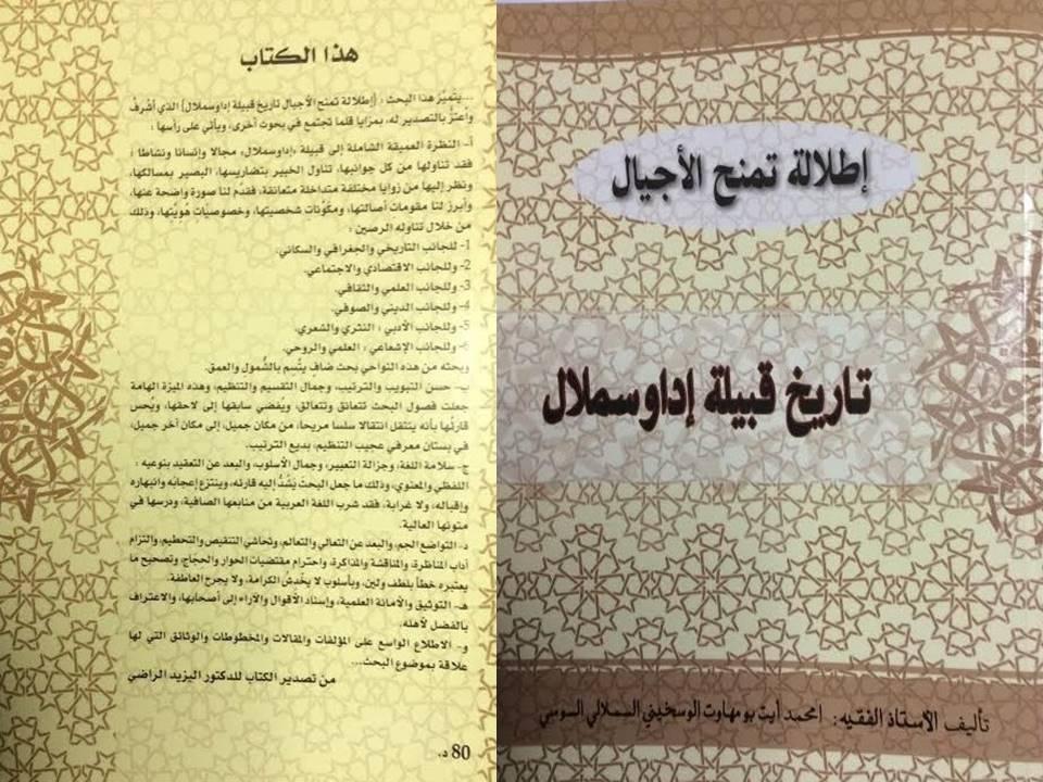 """إطلالة تَمنح الأجيال، تاريخَ قبيلة إداوسملال، عنوان كتاب جديد للأستاذ الفقيه """"امحمد أيت بومهاوت الوسخيني السملالي"""