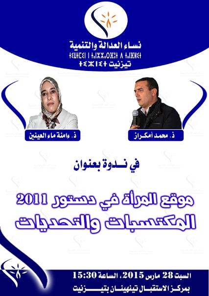 ماء العينين وأمكراز في ندوة بعنوان موقع المرأة في دستور 2011