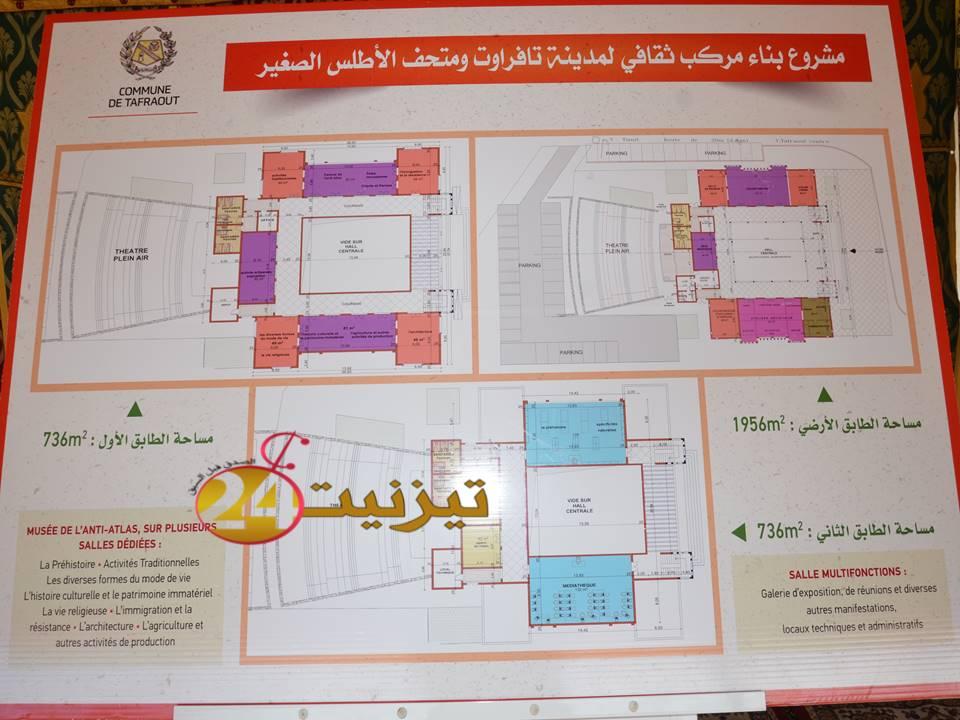 إطلاق مشروع بناء مركب ثقافي ومتحف الأطلس الصغير بمدينة تافراوت