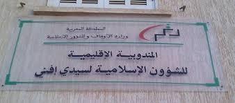 إعلان المندوبية الإقليمية للشؤون الإسلامية بسيدي إفني
