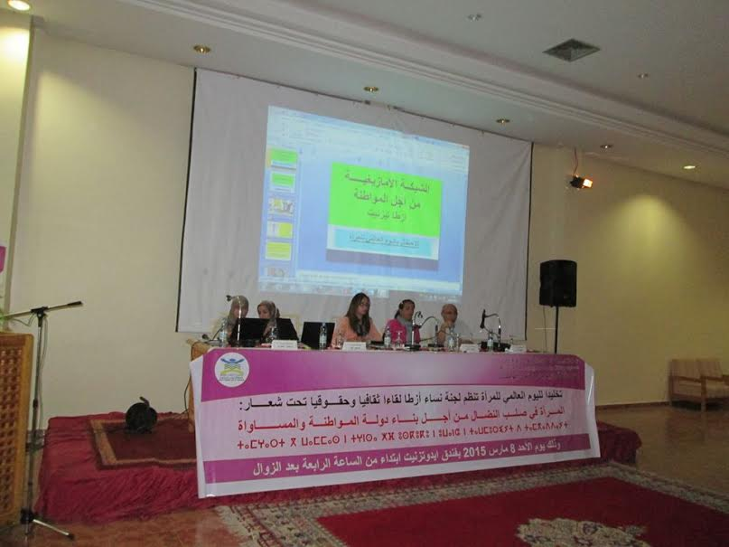 تقرير حـول أشغال اللقاء الثقافي والحقوقي لفائدة نساء مدينة تيزنيت