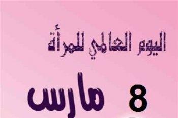 نيابة اكادير إداوتنان تحيي المرأة المغربية بمناسبة اليوم العالمي للمرأة