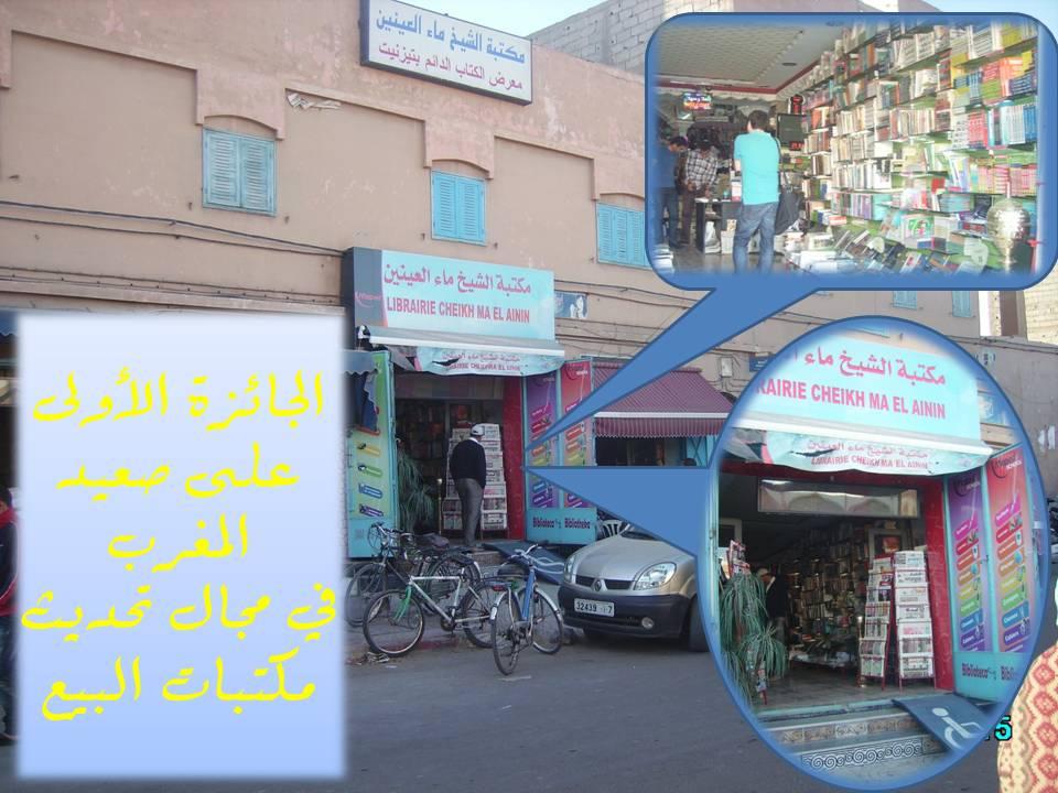 مكتبة الشيخ ماء العينين بتيزنيت تفوز بجائزة وزراة الثقافة الأولى لدعم المكتبات