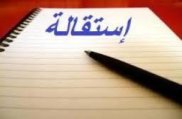 استقالة من جمعية سيدي عبد الرحمان الخنبوبي للتنمية الاجتماعية