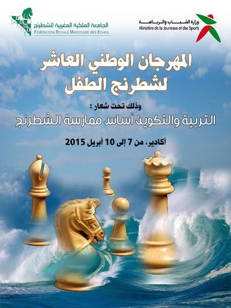 أكادير تحتضن فعاليات الدورة العاشرة من المهرجان الوطني لشطرنج الطفل