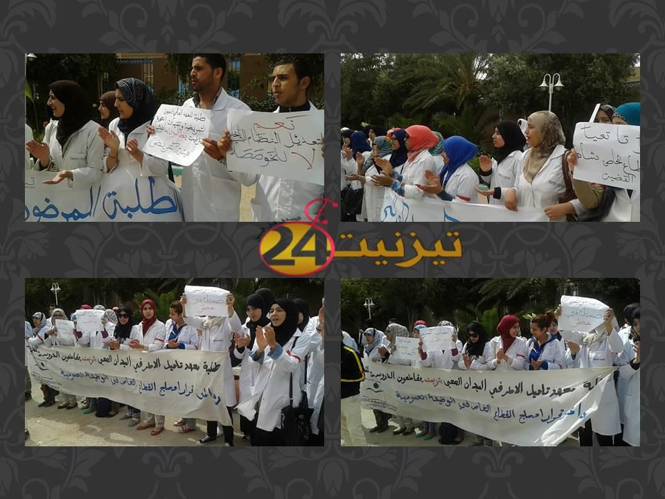 الطلبة الممرضون بتزنيت يرفعون شعارات ضد حزب التقدم والاشتراكية ووزيره في الصحة