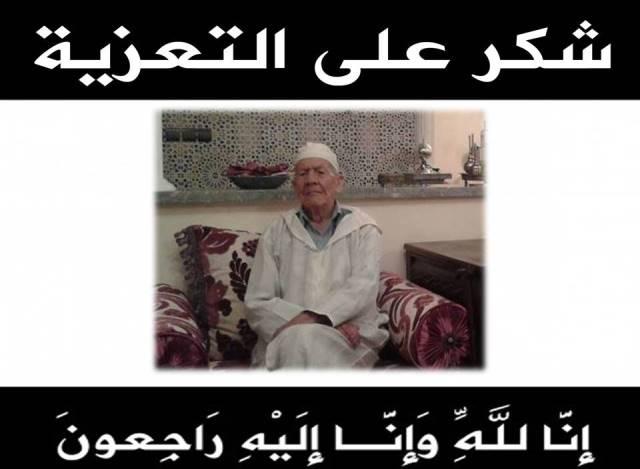 """أسرة المرحوم """"مولاي العربي شينان"""" تشكر المعزين"""