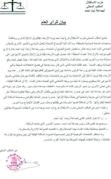 حزب الاستقلال بجماعة أيت حمد غاضب من رئيس الجماعة
